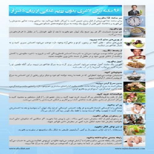96 نکته برای لاغری بدون رژیم غذایی از زبان دکتر آز